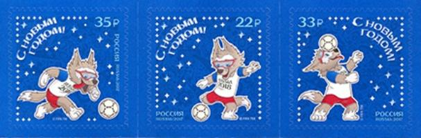 Russia 2017 Strip Happy New Year Sports FIFA World Cup Soccer Football Stamps