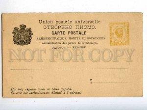 206393 MONTENEGRO unused 2 nobch POSTAL STATIONERY postcard