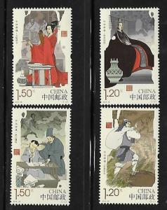 PRC China 2016-29 Stamp Chinese Filial Piety II MNH A490