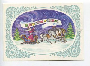 414245 UKRAINE 1993 Tsessin Happy New SANTA on Troyka horses postal stationery