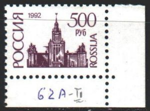 Russia. 1993. 62 II from the series. Standard, Moscow, State University. MNH.