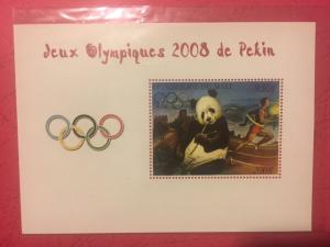 Mali 2008 Olympic Game China Beijing Peking Sports Panda Athlete Greatwall Stamp