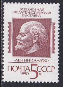 Russia # 5884, Lenin Birth Anniversary, NH, 1/2 Cat.