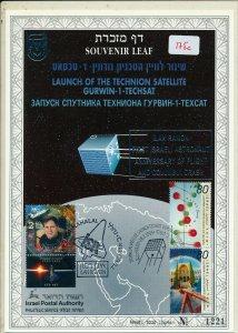 ISRAEL 1995 TECHNION SATELLITE GURWIN 1 TECH SAT S/LEAF CARMEL # 175c