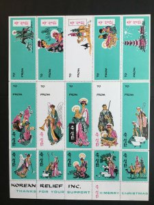 Korean Relief Inc. Christmas Stamps & Labels - Full Sheet of 15