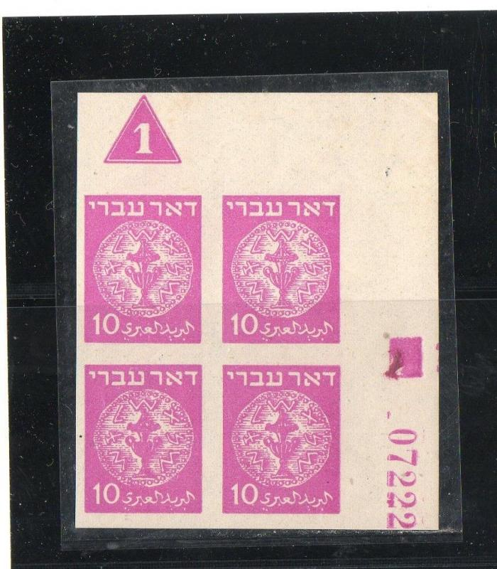 Israel Scott #3 Doar Ivri Imperforate Plate Block !!