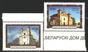 Belarus. 1995. 105-6. Architecture of Belarus. MNH.