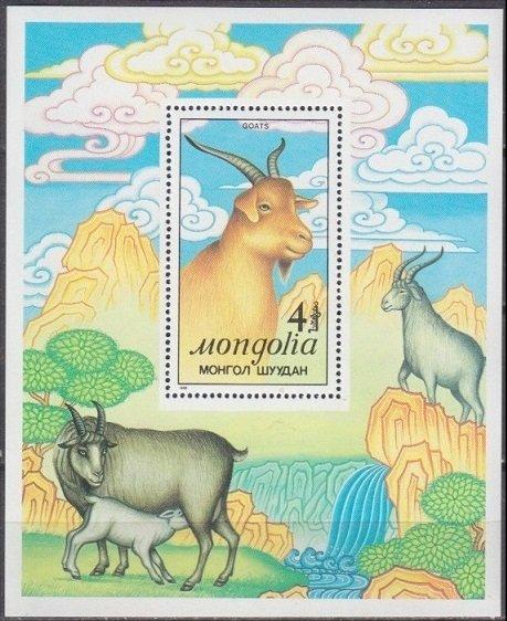 1988 Mongolia 2006/B131 Fauna