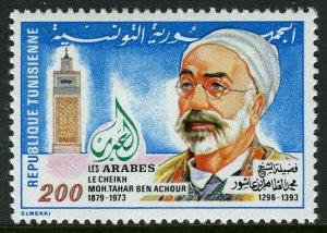 Tunisia 792, MNH. Mohammed Tahar Ben Achour, Scholar, 1981