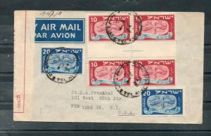 Israel Scott #12b  Vertical Gutter Pairs x2 on Airmail Cover to the US!!