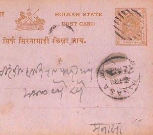 BN165 India States HOLKAR *Manasa* Postmark Postal Stationery Postcard PTS