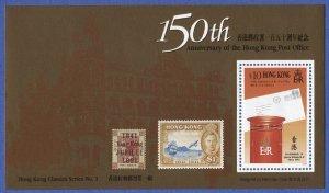 HONG KONG Sc 605, MNH 1991 Hong Kong P.O. 150th Anniversary S/S, VF