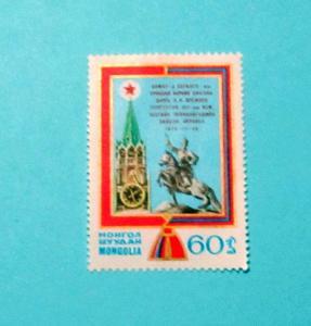 Mongolia - 807, MNH Comp. -Sukhe Bator; Spasski Tower. $0.75