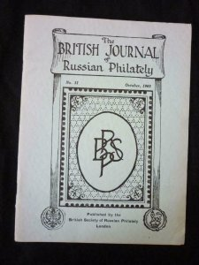 THE BRITISH JOURNAL OF RUSSIAN PHILATELY No 31 OCTOBER 1962