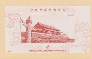 China National Philatelic Corporation 1999 Souvenir Sheet NG