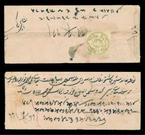 AFGHANISTAN 1878  SKELETON types  1sh ocher  Scott # 107 on native cover