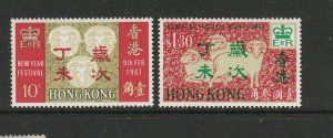 Hong Kong 1967 Chines New Year, Year of the Ram, UM/MNH SG 242/3