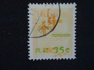 Ryukyu #C23 Used WDWPhilatelic (H6K9) 3