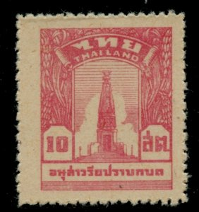 Thailand # 259a, Mint Hinge. CV $ 5.50