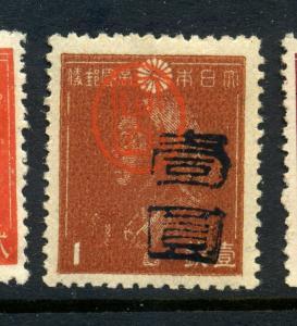 Ryukyu Islands Scott #3X25 Miyako Provisional  Mint NH Stamp (Lot #RY 3X25-1)
