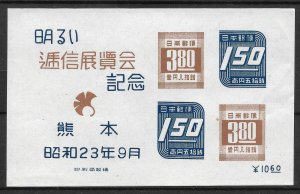 Doyle's_Stamps: MNH 1948 Kumamoto Stamp Expo Souvenir Sheet, Scott #415** NGAI
