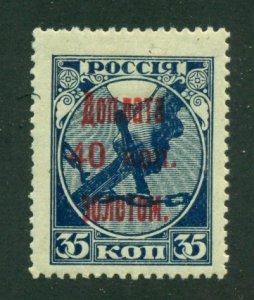 Russia 1924 #J9 MH SCV (2020) = $2.50