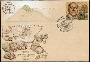 1651 - Serbia 2021 - Science - Dragoslav Srejovic - Archaeologist - FDC