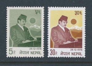 Nepal #325-6 NH King Birendra's Birthday
