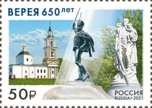Russia 2021. 650 years of Vereya of the Moscow region (MNH OG) Stamp