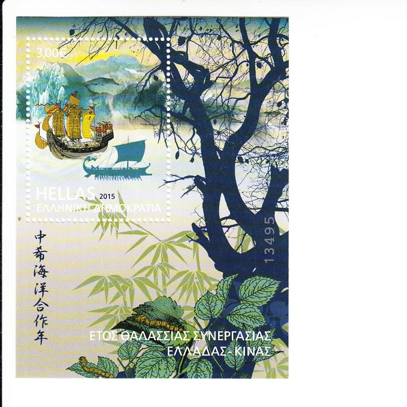 2015 Greece Maritme Cooperation with China SS (Scott 2713) MNH