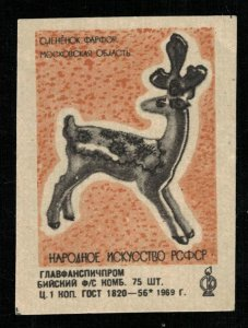 1969, Fawn, porcelain, Matchbox Label Stamp (ST-136)