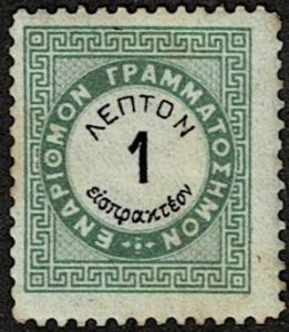 1876 Greece Postage Due Scott Catalog Number J25 Used