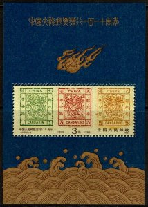 China PRC #2157 Souvenir Sheet MNH - Stamps On Stamps (1988)