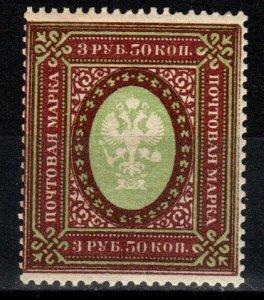 Russia #137 MNH  (V5319)