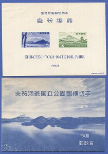 JAPAN 1953 Sc 582a MNH  Shikotsu-Toya National Park S/S VF, Sakura P72 + Folder