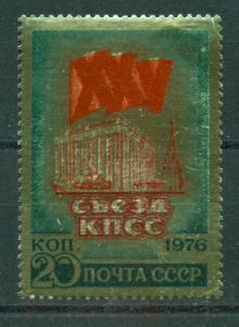 Russia #4418  Mint NH  Scott $4.00
