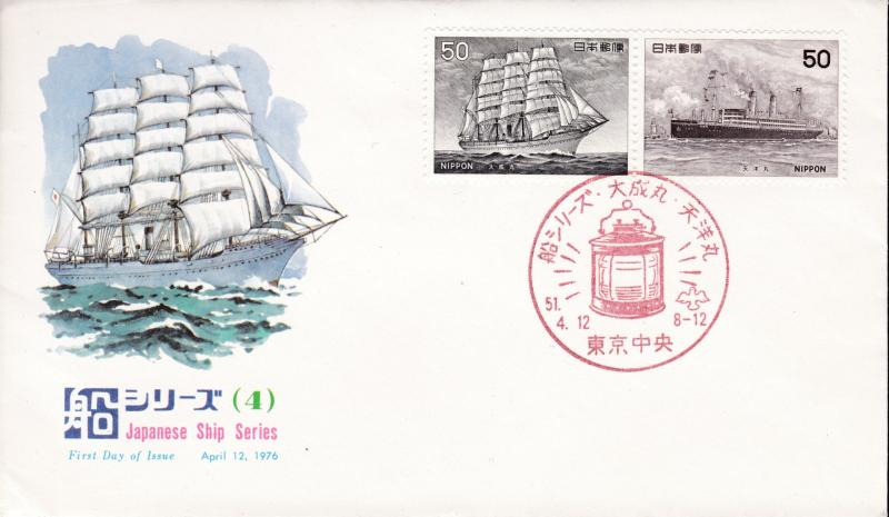 Japan 1976 Historic Ships Se-Tenent Pair on Color Cachet Unaddressed FDC VF
