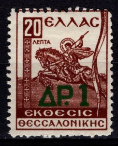 Greece 1942 Sample Fair, Salonika with Surch., 1d on 20l [Unused]
