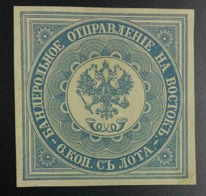 MOMEN: RUSSIAN LEVANT SC #1a 1863 IMPERF UNUSED THIN PAPER XF SIGNED LOT #62858