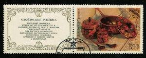 Art, 1979, 3 kop, (T-5813)