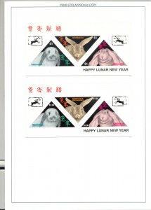 Grenada #2820 & Grenadines #2074 Year of the Rabbit Imperf Chromalin Proofs