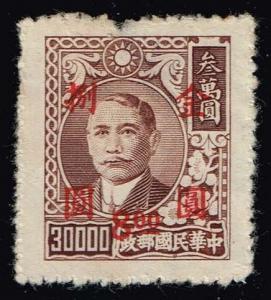 China #871 Sun Yat-sen and Plum Blossoms; Unused NGAI (0.25)