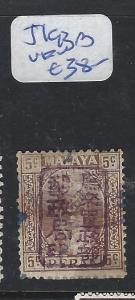 MALAYA JAPANESE OCCUPATION PERAK  (P2209B) 5C PURPLE CHOP SG J193B  VFU