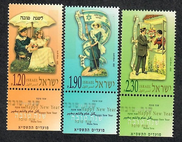Israel #1417 - 1419 Jewish New Year Cards MNH Singles with tab