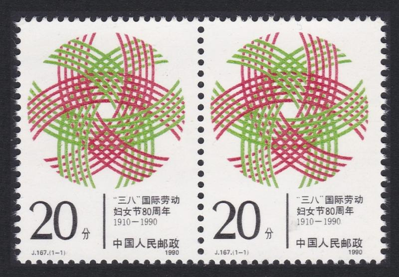 China Woman's Day 1v horizontal pair SG#3664 SC#2265 MI#2289