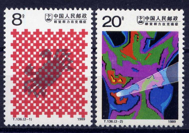 CHINA PRC Sc#2212-3 1989 T136 Cancer Prevention MNH