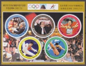 2001 North Korea  4492-86/B503 2008 Olympic Games in Beijing