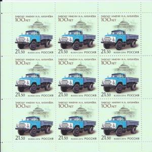 Russia 2016 Trucks Likhachev Cars Factory 100th Ann Transport Stamps Mi Klb 2339