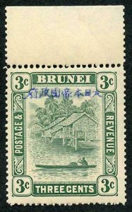 Japanese Occupation of Brunei SGJ4 3c Blue-green U/M (toned Gum as normal)