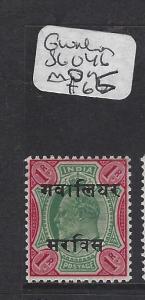 INDIA GWALIOR   (P2508B)   KE 1R  SG  O46   MOG
